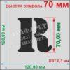 Набор трафаретов Алфавит английский 70 мм, пластик ПЭТ 0,3 мм, лазерный рез