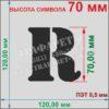 Набор трафаретов Алфавит английский 70 мм, пластик ПЭТ 0,5 мм, лазерный рез