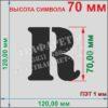 Набор трафаретов Алфавит английский 70 мм, пластик ПЭТ 1 мм, лазерный рез
