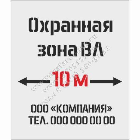 """Трафарет """"Охранная зона ВЛ 10 метров"""", компания, телефон"""