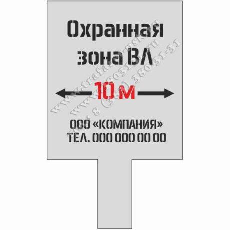 Трафарет Охранная зона ВЛ 10 метров, компания, телефон, на ручке
