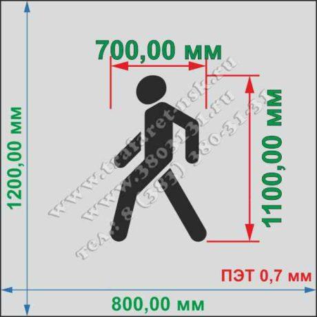 """Трафарет """"Пешеходная дорожка"""", ГОСТ Р 51256-2011"""