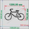 Трафарет для нанесения разметки Велосипедная дорожка. ПЭТ 0,5 мм