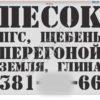 Трафарет для рекламирования услуг по доставке Песка, щебня, земли. Сезон таких трафаретов и такой рекламы уже начался!