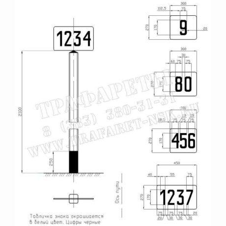 Комплект трафаретов для нанесения цифр на Путевой километровый знак, 170 мм, ПЭТ