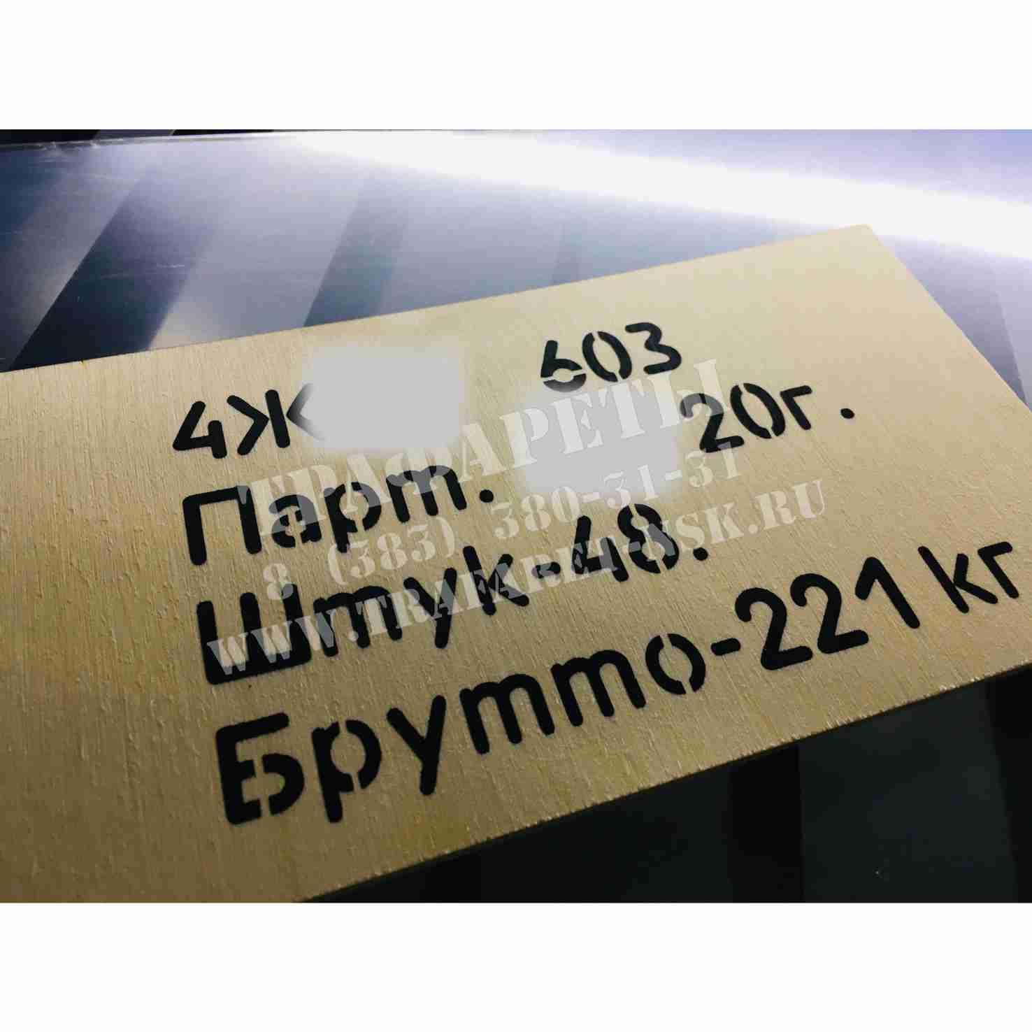 Трафарет для маркировки грузов. Маркировка партий товаров. Трафареты для маркировки