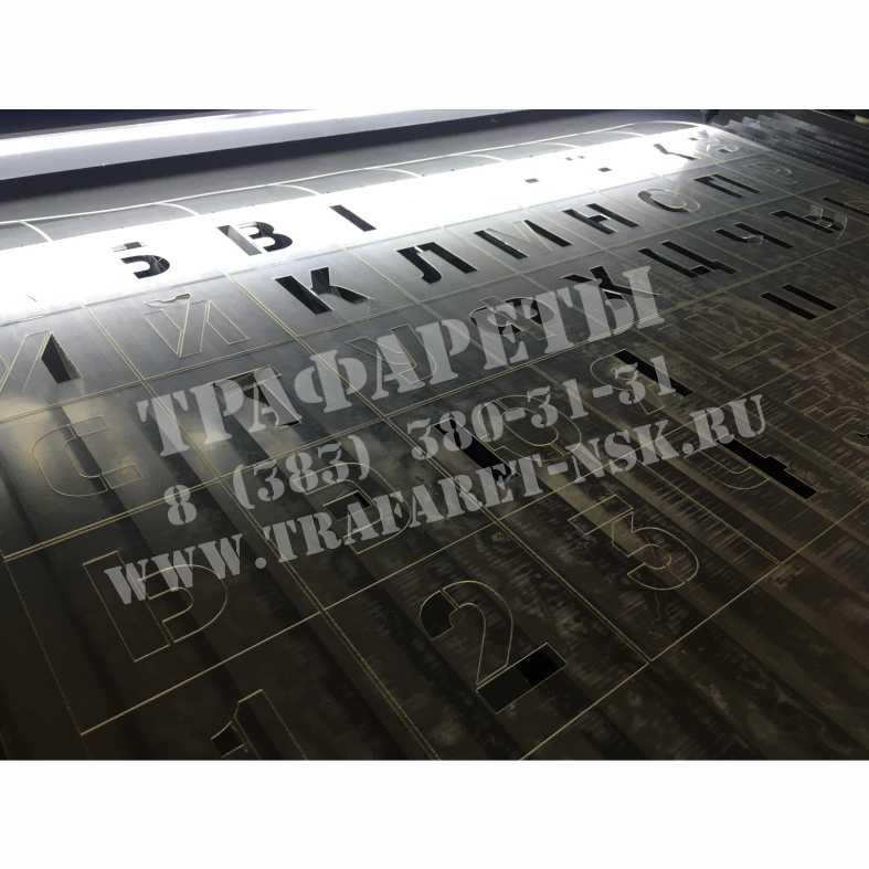 Трафарет из пластика ПЭТ буквы русского алфавита и цифры