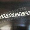 Объемные надписи из фанеры. Хештеги. Топеры.