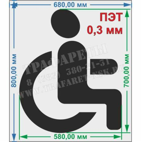 Трафарет Парковка для инвалидов, 700 мм х 580 мм, ГОСТ, горизонтальная разметка 1.24.3 разметка, уменьшенный, ПЭТ 0,3 мм