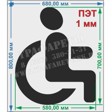 Трафарет Парковка для инвалидов, 700 мм х 580 мм, ГОСТ, горизонтальная разметка 1.24.3 разметка, уменьшенный, ПЭТ 1 мм