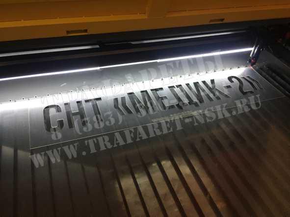 Трафарет для нанесения информационного указателя СНТ