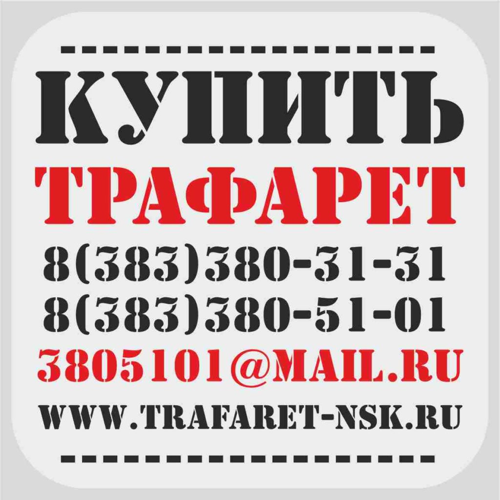Купить трафарет www.trafaret-nsk.ru