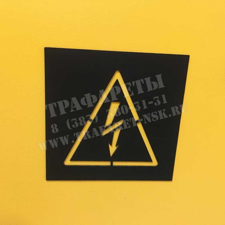 Магнитный трафарет для нанесения энергознаков на ТП применение, особенности и преимущества