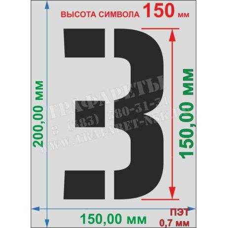 Набор символов Цифры, высота символа 150 мм, размер пластика 200 мм х 150 мм, от 0 до 9, многоразовый пластик ПЭТ 0,7 мм, лазерный рез