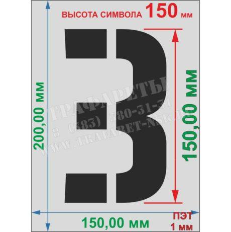 Набор символов Цифры, высота символа 150 мм, размер пластика 200 мм х 150 мм, от 0 до 9, многоразовый пластик ПЭТ 1 мм, лазерный рез