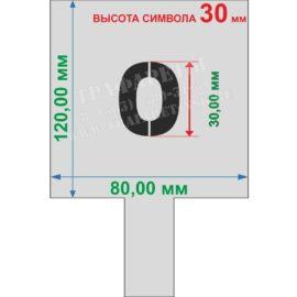 """Трафарет """"Инвентарный номер"""", комплект цифр от 0 до 9, ПЭТ, лазерный рез, высота символа 30 мм"""