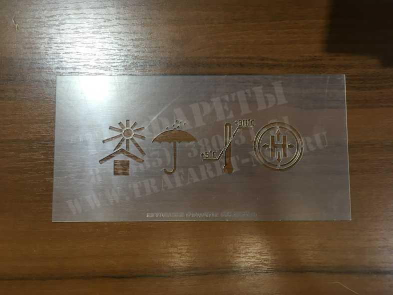 Трафарет Манипуляционные знаки для маркировки транспортной тары. Изготовление любых трафаретов содержащих обозначения
