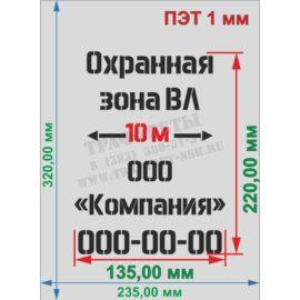 """Трафарет """"Охранная зона ВЛ 10 метров"""", 320 мм х 235 мм"""