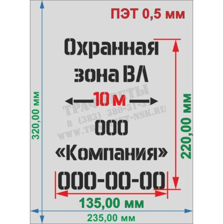 """Трафарет """"Охранная зона ВЛ 10 метров"""", 320 мм х 235 мм, ПЭТ 0,5 мм"""