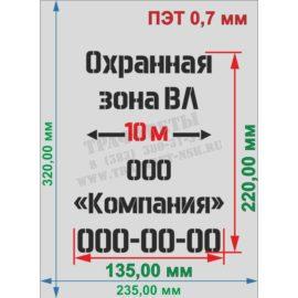 """Трафарет """"Охранная зона ВЛ 10 метров"""", 320 мм х 235 мм, ПЭТ 0,7 мм"""