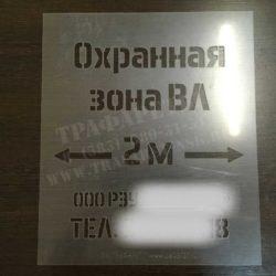 Трафарет Охранная зона ВЛ 2 м и 10 метров, ПЭТ 1 мм, трафареты энергознаков