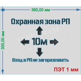 Трафарет Охранная зон РП 10 метров. Вход в РП не загораживать. ПЭТ 1 мм. Изготовим любые другие трафареты