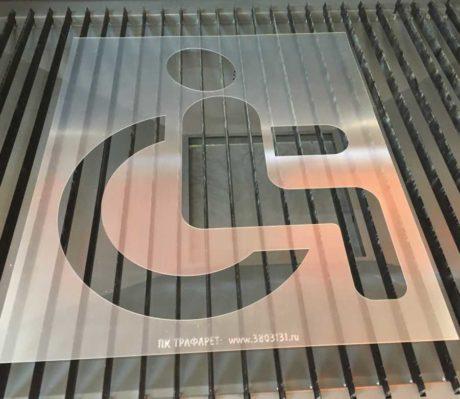 "Трафарет ""Парковка для инвалидов"" 700 мм х 580 мм, уменьшенный, ПЭТ"