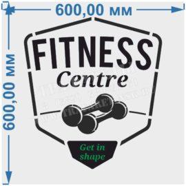 Трафарет для стен FITNESS Centre трафарет спортивный для оформления спортивных залов, ПЭТ, лазерный рез