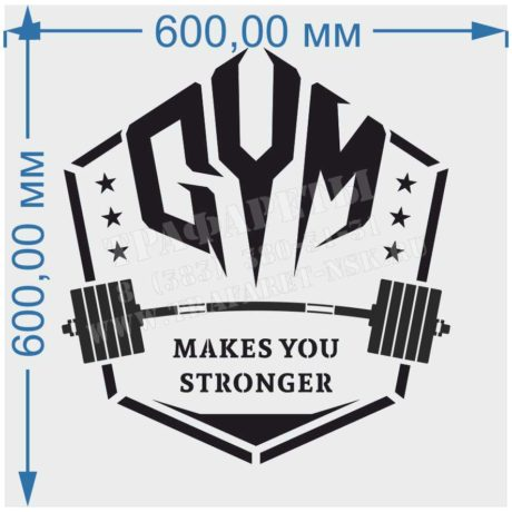 Трафарет для стен GUM MAKES YOU STRONGER трафарет спортивный для оформления спортивных залов, ПЭТ, лазерный рез