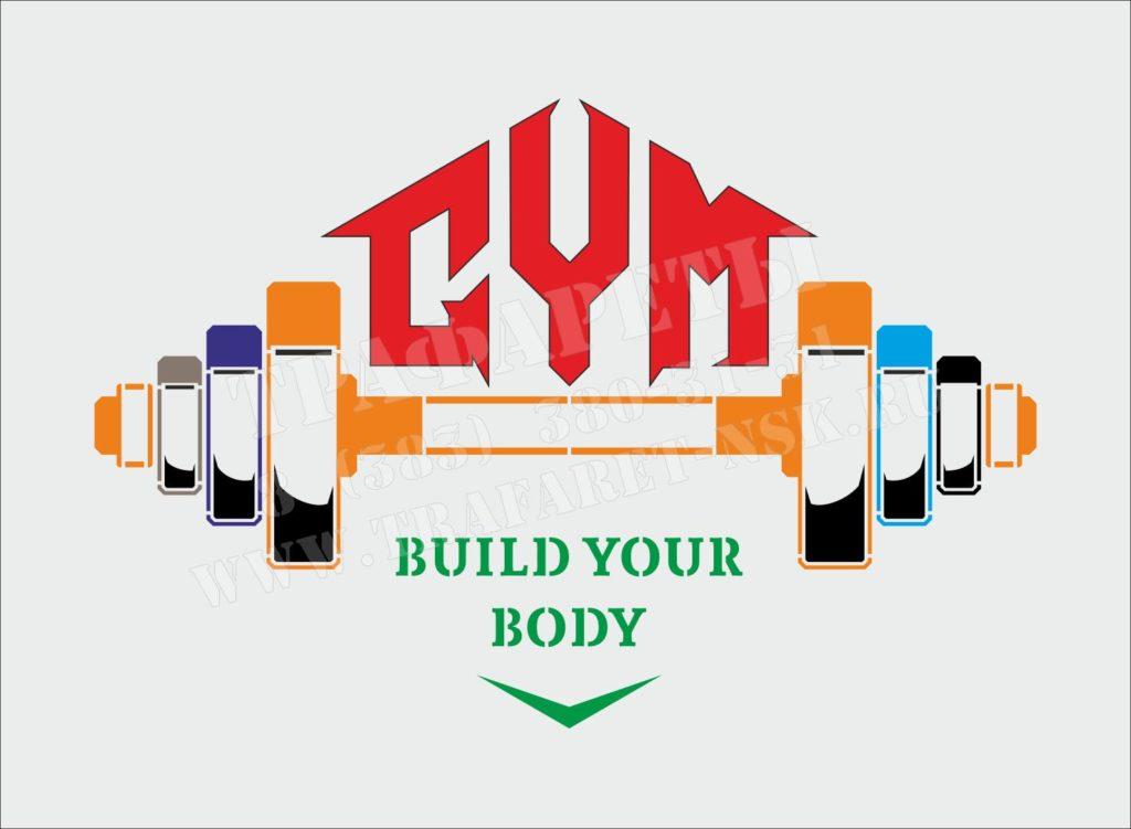 Трафарет для стен GYM трафарет спортивный для оформления спортивных залов, ПЭТ, лазерный рез