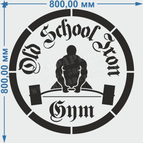 Трафарет для стен Old School Iron, трафарет спортивный для оформления спортивных залов, ПЭТ, лазерный рез