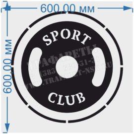 Трафарет для стен SPORT CLUB трафарет спортивный для оформления спортивных залов, ПЭТ, лазерный рез