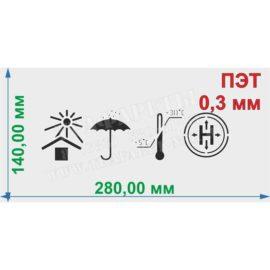 Трафареты для маркировки тары Манипуляционные знаки 280 мм х 140 мм, ПЭТ 0,3 мм