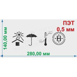 Трафареты для маркировки тары Манипуляционные знаки 280 мм х 140 мм, ПЭТ 0,5 мм