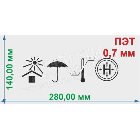 Трафареты для маркировки тары Манипуляционные знаки 280 мм х 140 мм, ПЭТ 0,7 мм