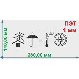 Трафареты для маркировки тары Манипуляционные знаки 280 мм х 140 мм, ПЭТ 1 мм