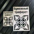Бумажный трафарет. Трафарет из бумаги, плотной бумаги или картона