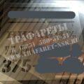 Изготовление трафарета для рекламы на асфальте из пластика ПЭТ 1 мм