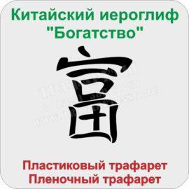 """Китайский иероглиф """"Богатство"""". Купить трафарет из пластика и пленки."""