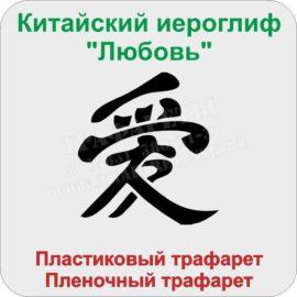 """Китайский иероглиф """"Любовь"""". Купить трафарет из пластика и пленки."""