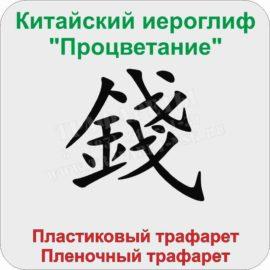 """Китайский иероглиф """"Процветание"""". Купить трафарет из пластика и пленки."""