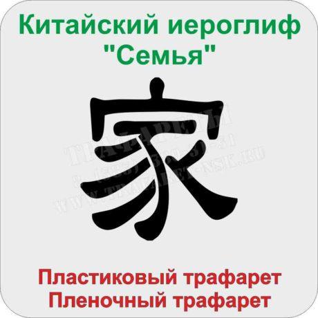 """Китайский иероглиф """"Семья"""". Купить трафарет из пластика и пленки."""