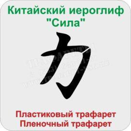 """Китайский иероглиф """"Сила"""". Купить трафарет из пластика и пленки."""