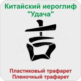 Китайский иероглиф Удача. Купить трафарет из пластика и пленки.