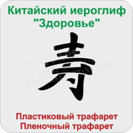 """Китайский иероглиф """"Здоровье"""". Купить трафарет из пластика и пленки."""