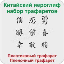 Китайский иероглиф. Набор трафаретов. Купить трафарет из пластика и пленки.