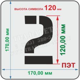 Комплект трафаретов цифр, высота 120 мм, ПЭТ