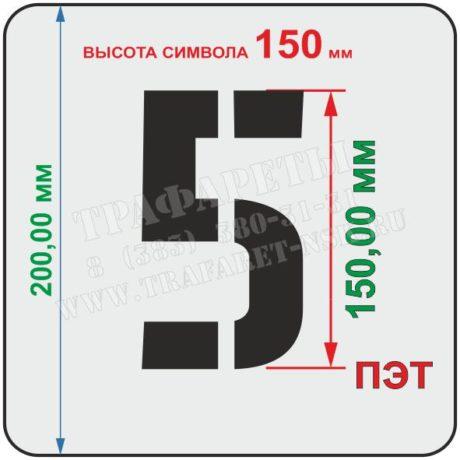 Комплект трафаретов цифр, высота 150 мм, ПЭТ