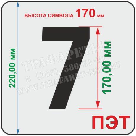 Комплект трафаретов цифр, высота 170 мм, ПЭТ