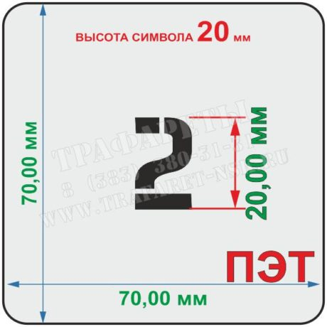 Комплект трафаретов цифр, высота 20 мм, ПЭТ